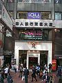 HK CWB Yee Wo Street HK Chinese Bank Causeway Bay Centre n Montagut Clothing Shop.JPG