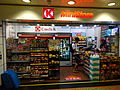HK MTR Wan Chai Station interior shop Cycle K April 2016 DSC.JPG