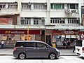 HK STT 石塘咀 Shek Tong Tsui 皇后大道西 Queen's Road West October 2020 SS2 01.jpg