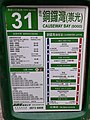 HK SW ML 半山區 Mid-levels 般咸道 Bonham Road public light minibus 31 sign October 2020 SS2.jpg