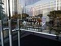 HK TSW 天水圍 Tin Shui Wai 天恩路 Tin Yan Road 嘉湖海逸酒店 Harbour Plaza Resort City hotel glass door name sign Dec 2016 Lnv2.jpg
