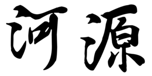 Heyuan - Image: HY name