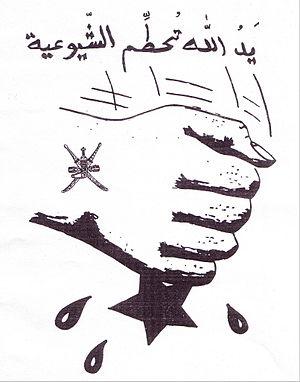 "Omani Civil War (1963–76) - Caption on British poster: ""The Hand of God Destroys Communism"""