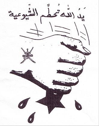 "Dhofar Rebellion - Caption on British poster: ""The Hand of God Destroys Communism"""
