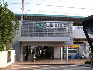 Higashi-Kawaguchi Station - JR East Higashi-Kawaguchi Station south entrance, June 2012