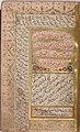 Hizb (Litany) of An-Nawawi MET sf1975-192-1-2r.jpg