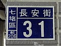 House number of Community Center of Chang An Village 20171022.jpg