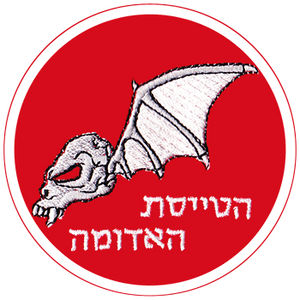 115 Squadron (Israel) - Red Squadron patch