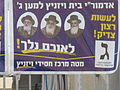 Israeli legislative election, 2015; Yahadut HaTorah.JPG