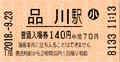 JR東日本 品川駅 入場券 小児.png