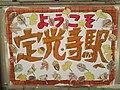 JR-Jokoji-welcome-poster.jpg