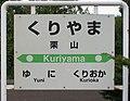 JR Muroran-Main-Line Kuriyama Station-name signboard.jpg