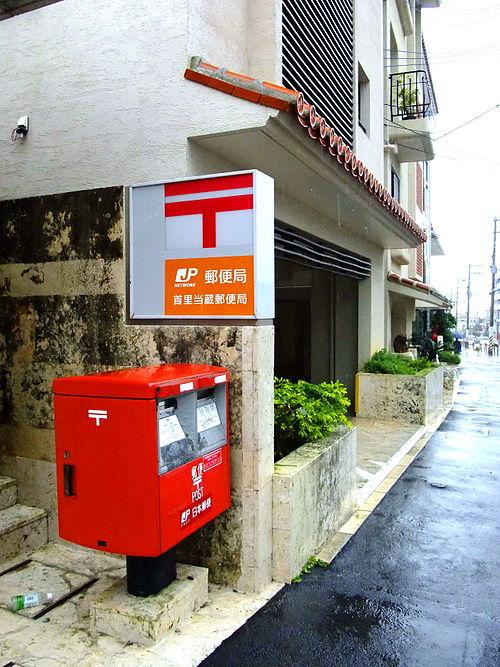 郵政 日本