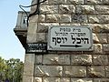 Jerusalem Mahane Israel Zamenhof Street sign.JPG