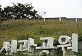 KOCIS Korea Seoul Fortress 20130924 01 (9911042414).jpg