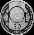 KZ 50 tenge a2.png
