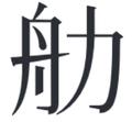 Kattā kanji.png