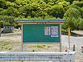 Kawauchi, Miyako, Iwate Prefecture 028-2513, Japan - panoramio (8).jpg