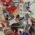 Kinoshita Yoritsugu.jpg