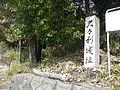 Kukuri castle.JPG