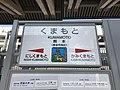 Kumamoto Station Sign (Kagoshima Main Line) 2.jpg