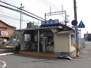 Kushiwara Station - Kushiwara Station building
