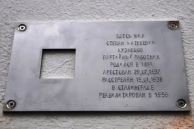 Last Address Sign — Moscow, Bolshoy Kislovsky pereulok, 5-7. 28.01.2018 13.jpg