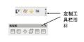 LibreOffice 3.4 Customizing toolbars zh-CN.png