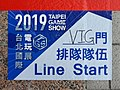 Line Start, Entrance VIG, Taipei Game Show 20190127.jpg