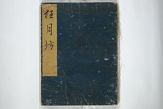 Moon-Mad Monk (Kyōgetsubō)