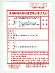 MOJ-AEA Yilan Branch official envelope 20190111 face.jpg