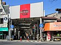 Maebashi Chuo Shopping street.jpg