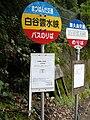 MatsubandaKotsuBus busstop.jpg