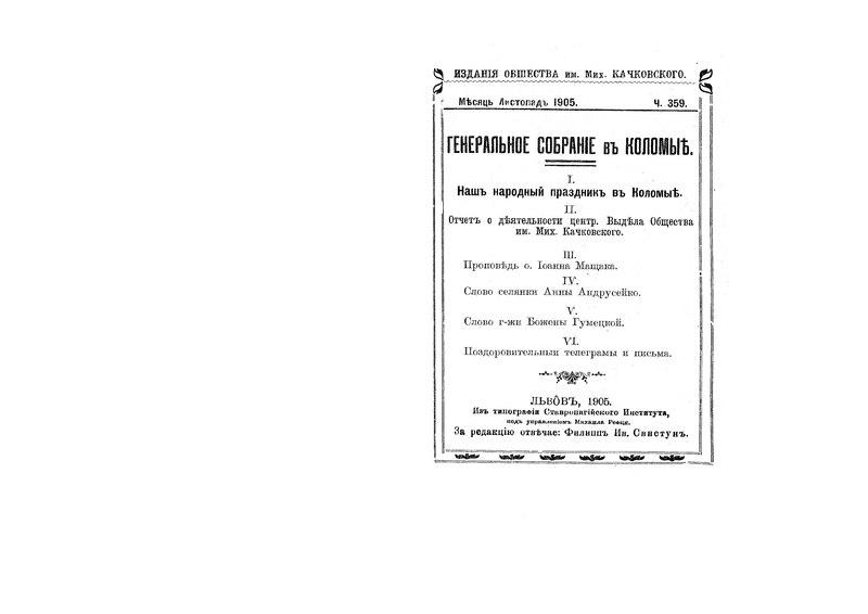 File:Mnib031-OMK359-GenSobranijeOMK1905.djvu