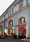 Moscow Kuznetsky Most Street 4.jpg