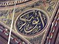 Mosque of Muhammad Ali 154.JPG