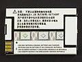 Motorola C121 - Li-Ion battery Motorola SNN5749A-4898.jpg