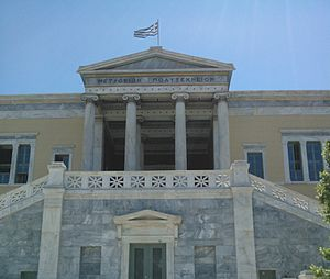 National Technical University of Athens - The main facade of the Averof building today.