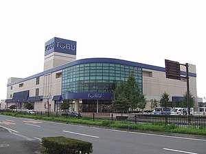 Ōtawara - Tōbu department store