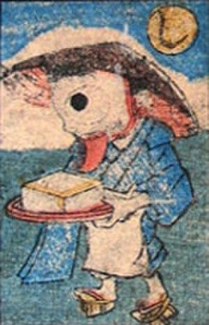 Hitotsume-kozō - Image: Obake Karuta 4 06