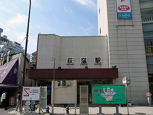 Ogikubo Station - Image: Ogikubo St North