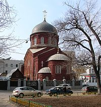 Old Believers Church Moscow Novokuznetskaya Street.jpg