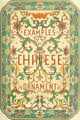 Owen Jones - Examples of Chinese Ornament - 1867 - plate 001 (cropped).png