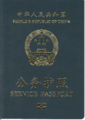 PRC passport (Service).png