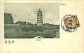 Peking Pagoda ~ 1898..jpg