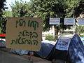 PikiWiki Israel 13892 housing price protest.JPG