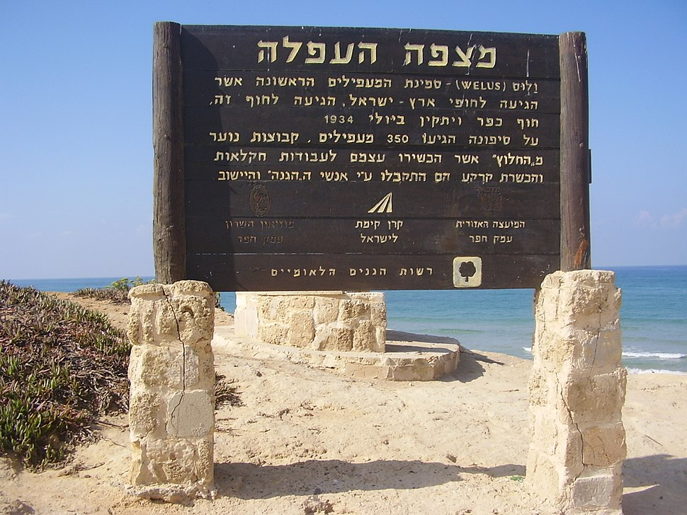 PikiWiki Israel 27930 Immigration lookout at Bet Yanay Beach