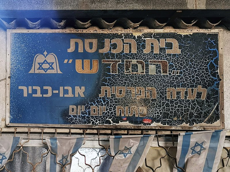 בית הכנסת לעדה הפרסית