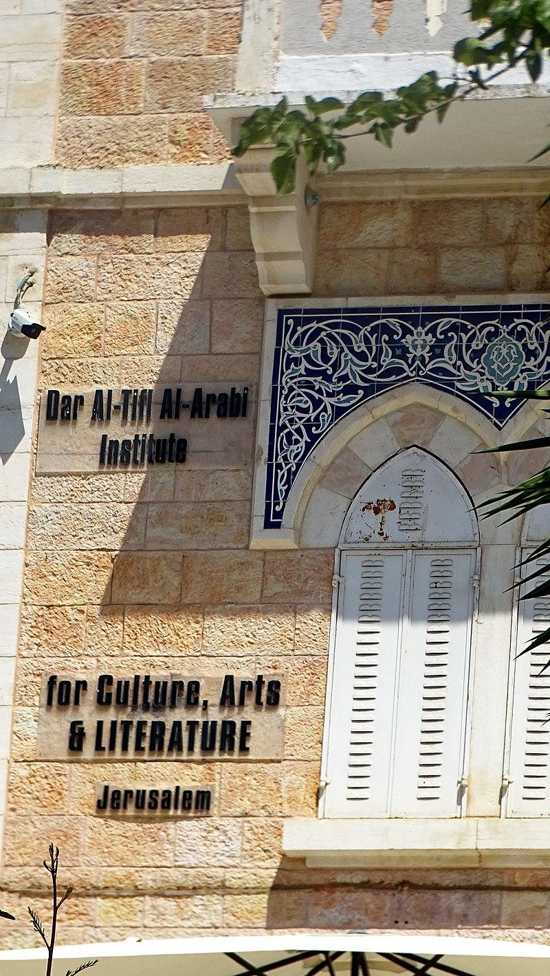 בית ספר דאר אל טיפל ירושלים