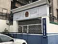 Police Station nearby Shiweitang Railway Station.jpg